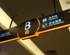 重庆标识标牌导视系统设计分析