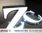 重庆吸塑亚克力发光灯箱字,品牌连锁服装精品店,吸塑亚克力发光灯箱字,侧面网眼发光制作加工