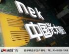重庆金融银行门头发光字,重庆LED发光字制作