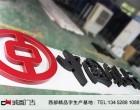 重庆中国银行不锈钢无边LED发光字制作!