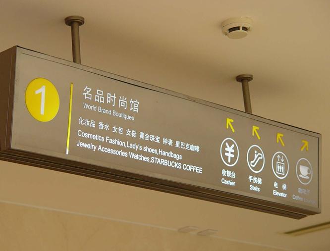 重庆标识标牌,标识标牌工程中标识双语制作
