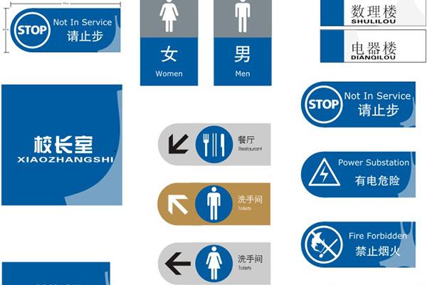 重庆标识标牌之校园标识标牌!