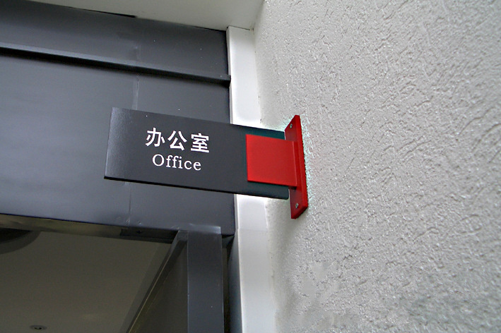 重庆标识标牌系统的细节,标识标牌制作!