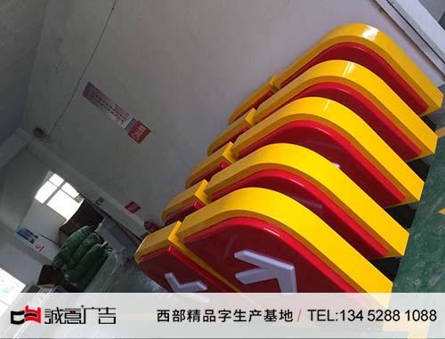 重庆加油站广告牌!中国石化立牌灯箱!