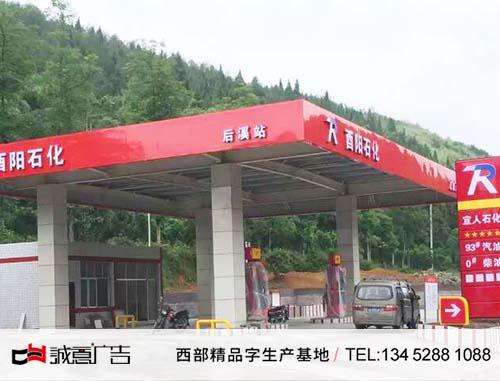 重庆加油站立牌!加油站广告牌制作厂家!