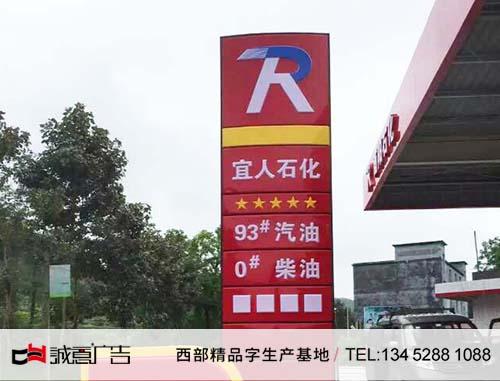 重庆加油站灯箱广告!标识标牌领航企业!
