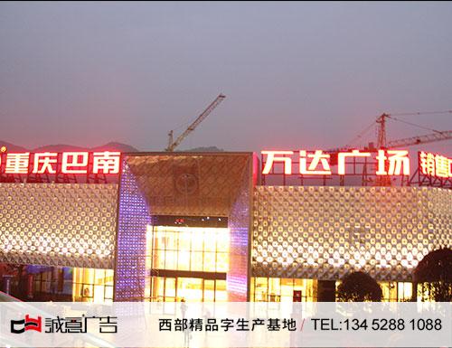 重庆楼顶立体发光字,重庆巴南万达广场外露发光字,楼顶立体发光字,LED楼顶大字
