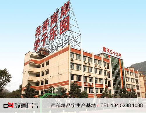 重庆学校楼顶发光字制作,重庆三十九中学校楼顶4灯冲孔大字