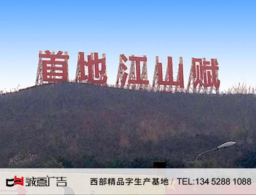 重庆首地江山赋山体大字,楼顶大字,楼顶发光字
