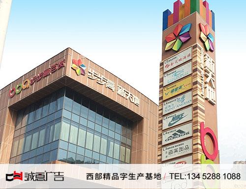 重庆LED发光字制作,合川步步高商业街系列发光字