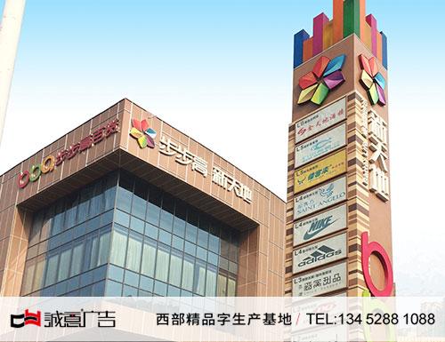 重庆门头招牌发光字,合川步步高商业平面发光字