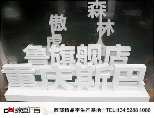 重庆草坪双面字,重庆不锈钢烤漆双面落地广告字