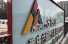 重庆标牌制作公司为您解析平板打印技术的操作技巧!