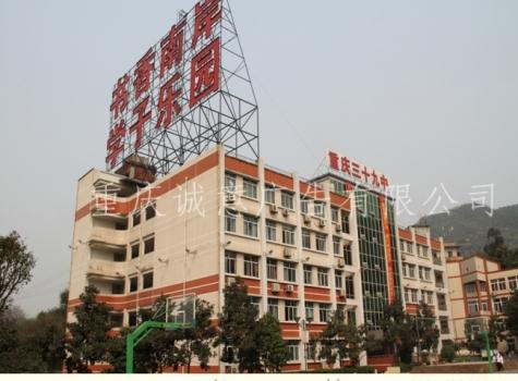 重庆楼顶发光字,重庆墙体发光字制作厂家