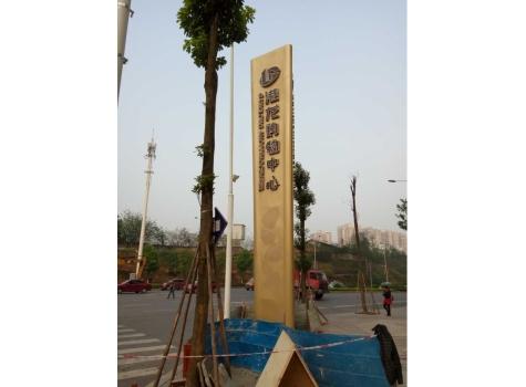 重庆港龙商业中心标识标牌
