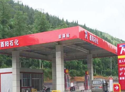 重庆酉阳加油站亚克力吸塑字安装