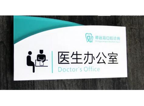 重庆沙坪坝医院标识牌