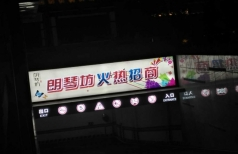 重庆户外广告牌制作显示屏需要注意的几点!