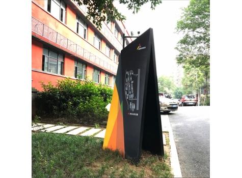 园区标识标牌:重庆创客港铝板标识牌