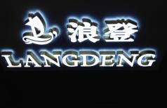 重庆标牌制作厂家告诉您迷你发光字价格怎么算?