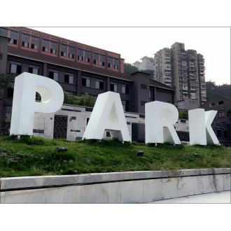 重庆国际创客港园区双面字