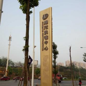 重庆标识标牌:商场户内外导视牌