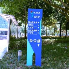 重庆标识标牌:松藻电厂导视牌