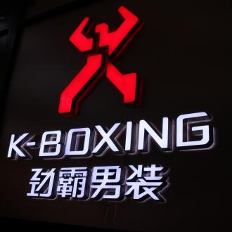 重庆标识标牌:男装门店标牌