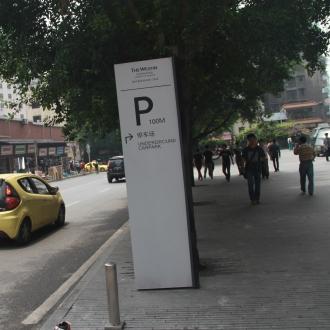 重庆标识标牌:酒店标牌制作安装