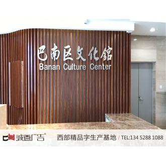 重庆标牌制作公司:巴南文化馆不锈钢烤漆立体字