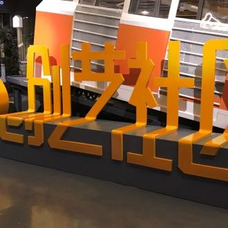 创艺社区展厅标识标牌个性亚克力字
