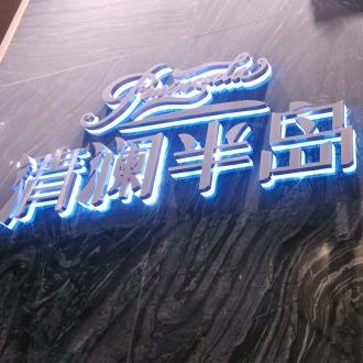 重庆标识标牌:地产销售门面整体包装