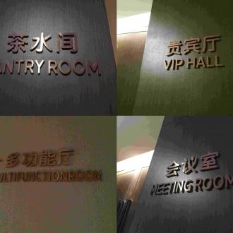 重庆标识标牌:酒店 会议室电镀玫瑰金精品字