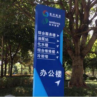 松藻电厂导视牌设计制作安装