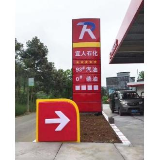 重庆加油站标识广告牌,加油站立牌,加油站导视牌制作