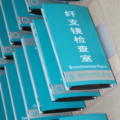 重庆标识标牌:医院标牌设计制作安装