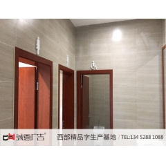 重庆标牌制作公司:巴南文化馆厕所标牌