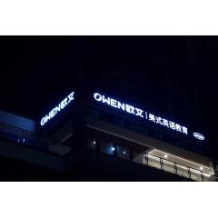 重庆标识:欧文英语发光字
