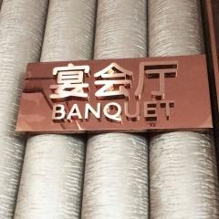美居酒店 宴会厅电镀玫瑰金精品字标牌