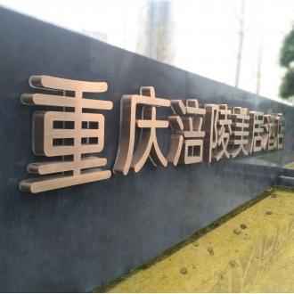 重庆标识标牌:酒店水景墙电镀玫瑰金背发光字