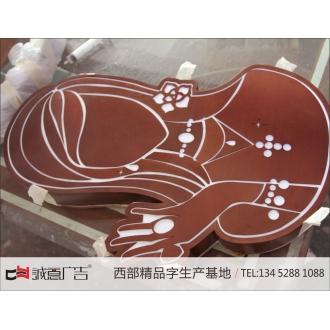 重庆标识标牌厂家