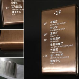 美居酒店楼层索引电镀玫瑰金标牌