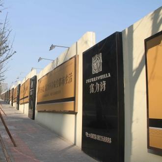重庆标识标牌:富力湾围挡形象墙